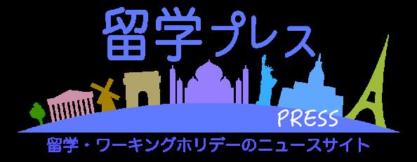 留学プレス(PRESS)|留学・旅・グローバル教育のニュースサイト