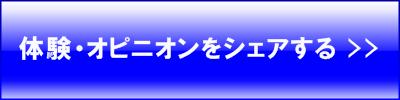 留学プレス_オピニオン募集