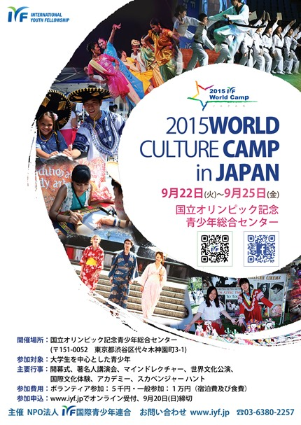 WORLD_CAMP
