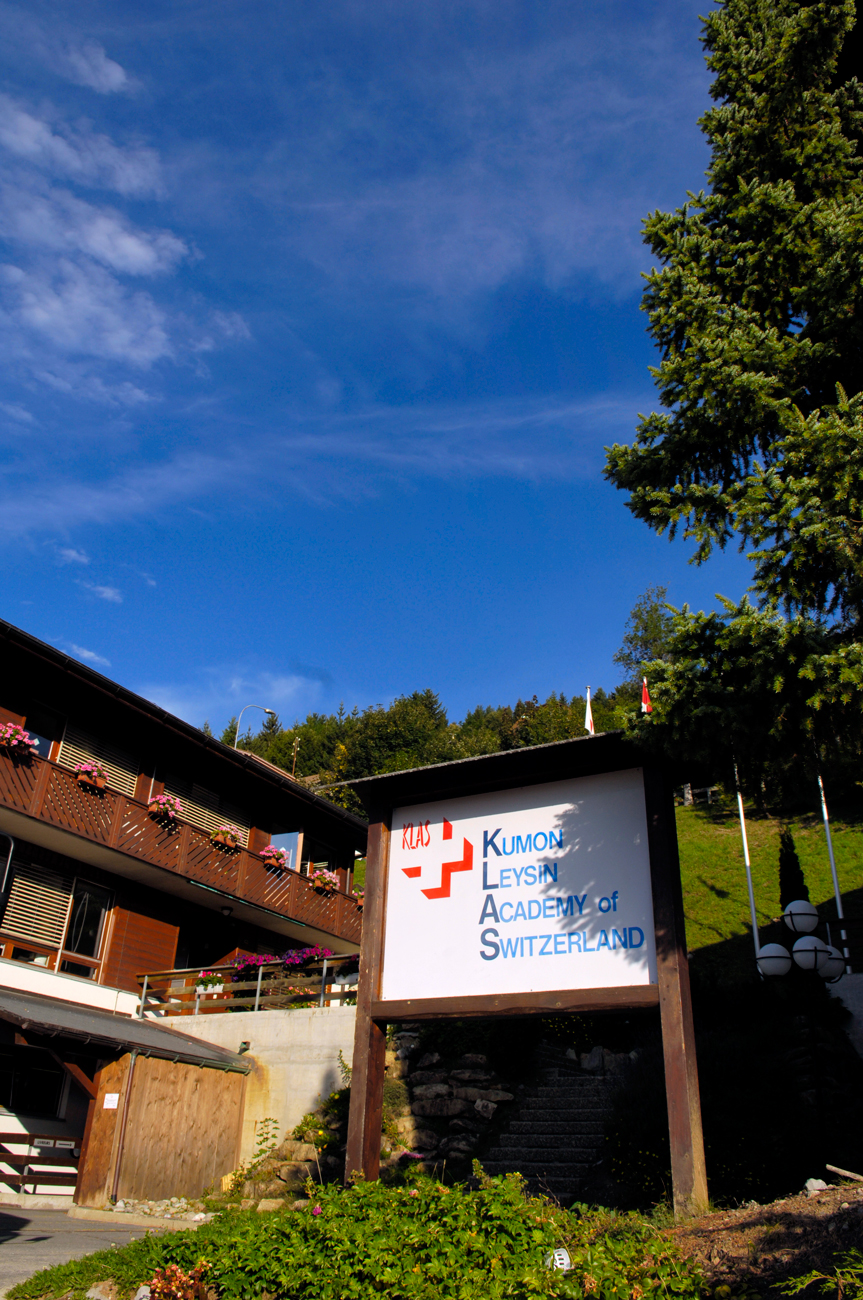 スイス公文学園