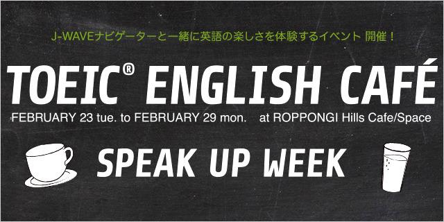 TOEIC(R) ENGLISH CAFE