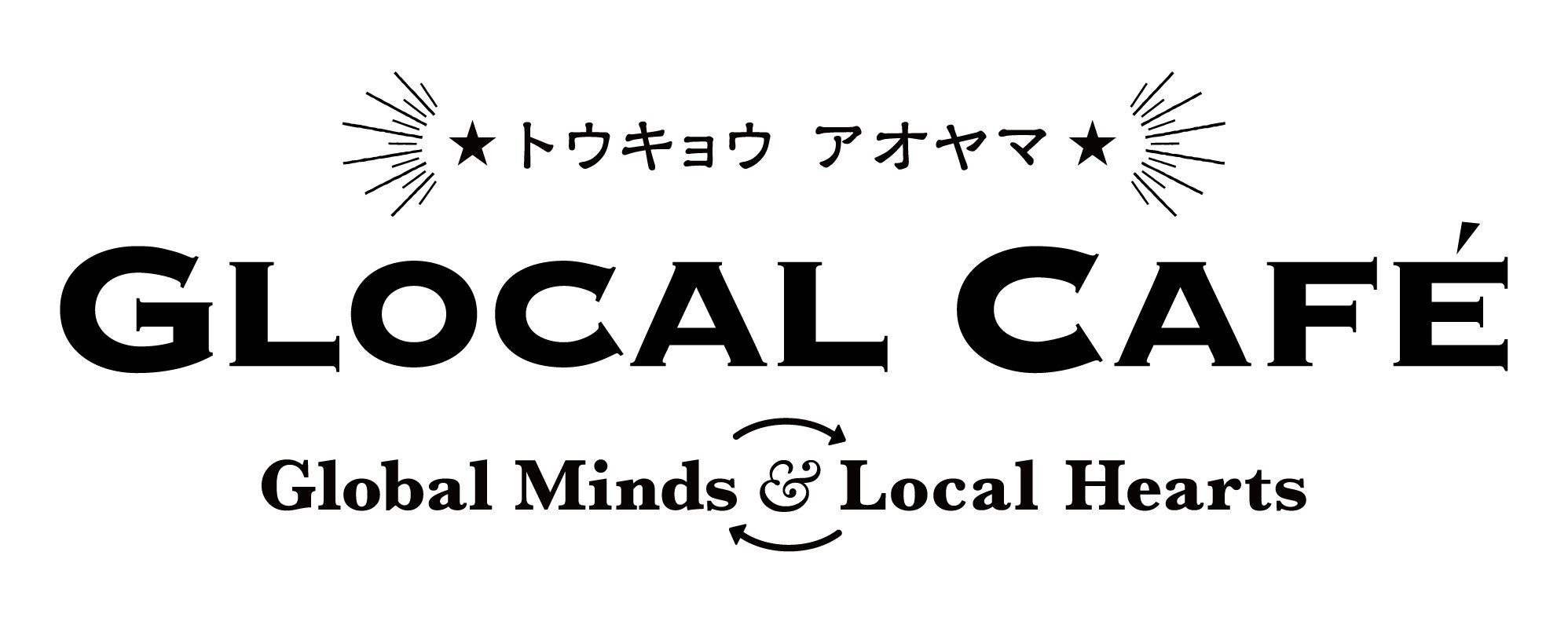 青山グローカルカフェ