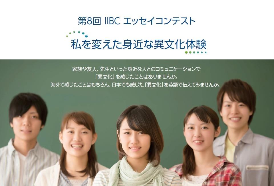 高校生英語エッセイコンテスト