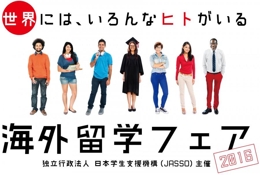 jasso留学フェア2016 1