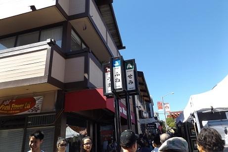 ジャパンタウン