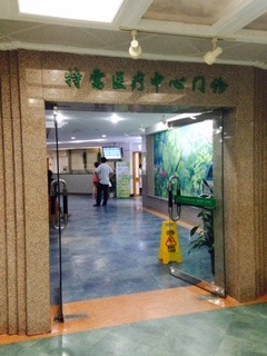 中国の医療事情