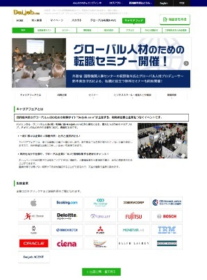 外資系・グローバル企業のための転職フェア