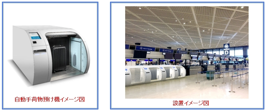 成田空港 手荷物